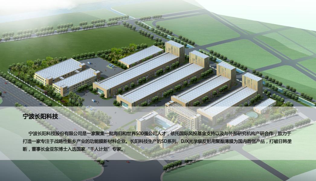 长阳科技新型显示项目正式落地,预计2023年投产